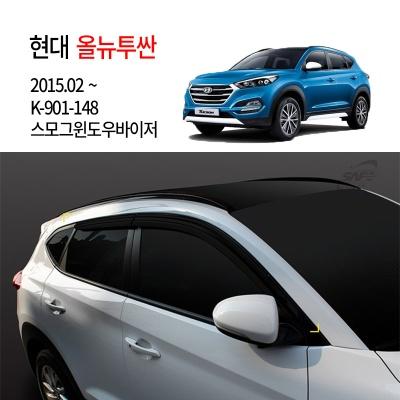 [경동] 901-148 올뉴투싼 전용 스모그 썬바이저