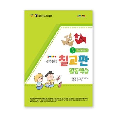 조이매스 칠교판 활동학습 수준3 워크북