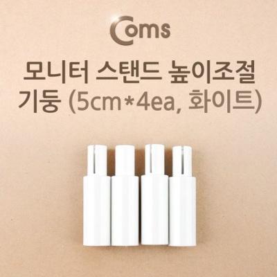 COMS 모니터 스탠드 높이조절 기둥 (5cmx4ea 화이트)