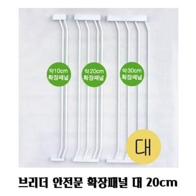 브리더 안전문 확장패널 대 20cm 애견 유아 펜스 애견