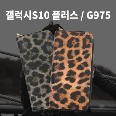 스터핀/레오나지퍼다이어리/갤럭시S10플러스/G975