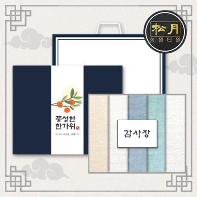 송월 추석선물세트 라이트무지 세면타월 5매세트