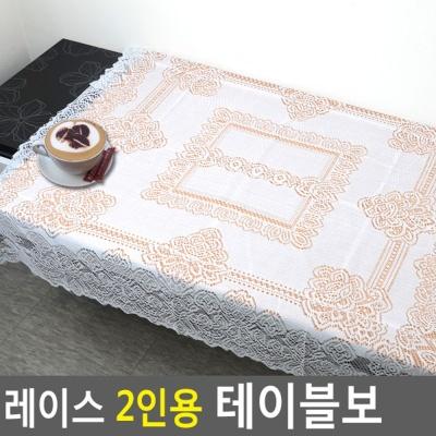레이스 2인용 테이블보