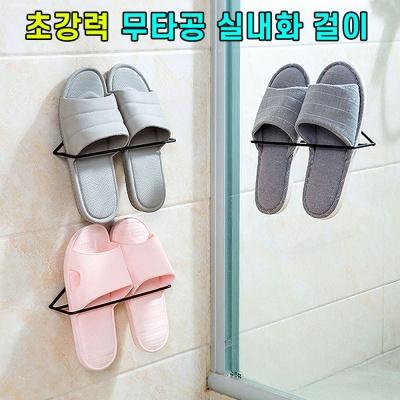 거실 실내화 거치대 슬리퍼 걸이 욕실화 신발 정리대