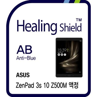 젠패드 3s 10 Z500M 3in1 블루라이트차단 1매