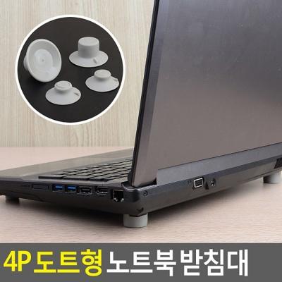 4P 도트형 노트북 받침대