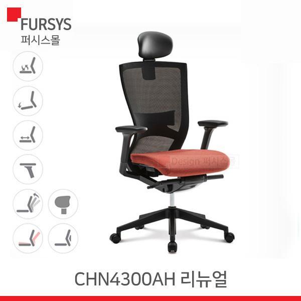 퍼시스의자/CHN4300(풀옵션/리뉴얼) (CHN4300AH)