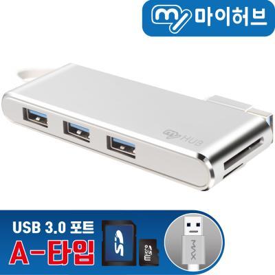 마이허브 UA3-AS USB3.0 알루미늄 허브겸 카드리더기