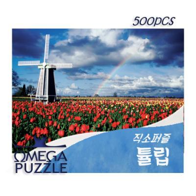 [오메가퍼즐] 500pcs 직소퍼즐 튤립 508