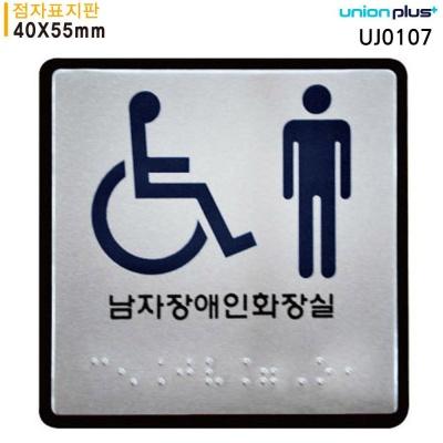 유니온 표지판 점자 남자 화장실 (100x100mm)