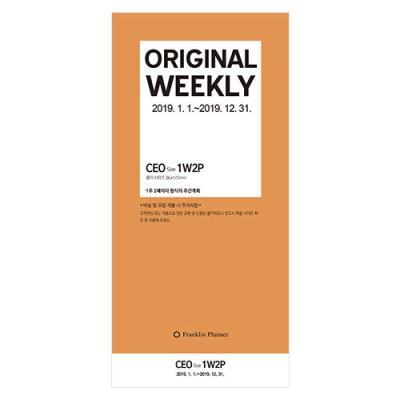19년 위클리 가로형 - 1월(CEO) 1W2P 속지리필