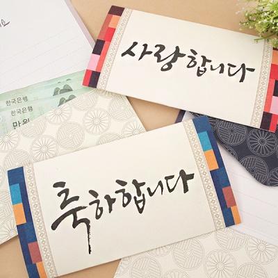 캘리 편지 돈봉투