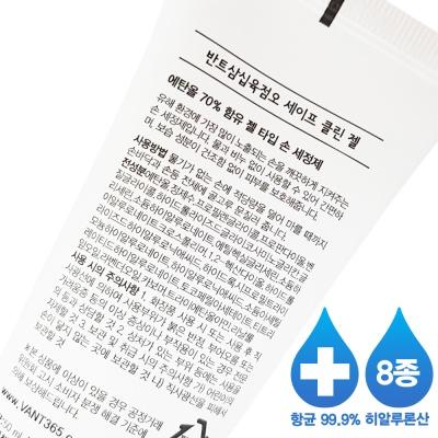 반트 365 손소독제 손세정제 4개세트 GB