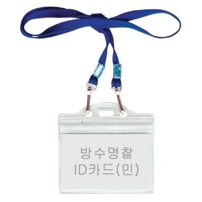 [밝은세상] 방수명찰ID카드 (민/가로) [개/1] 99091