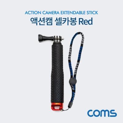 Coms 액션캠 셀카봉 레드 카메라 촬영 거치대