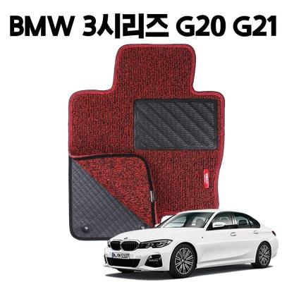 BMW 7세대 3시리즈 이중 코일 차량용 차 발 매트 Red
