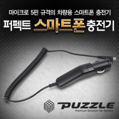 전차총호환 마이크로5핀 퍼펙트 스마트폰 충전기