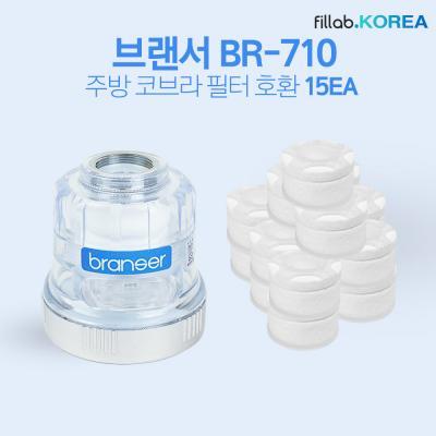 국산 브랜서 코브라형 BR-710 호환 필터X15