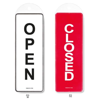 OPEN/CLOSED 9156 (아트사인)260052