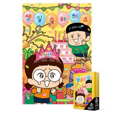 108피스 직소퍼즐 - 흔한남매 생일(미니)케이스액자