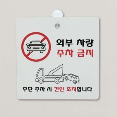 af939-사인알림판_단면_외부차량주차금지