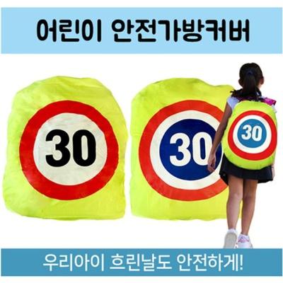 아동 안전가방덮개 교통안전 가방덮개 방수커버