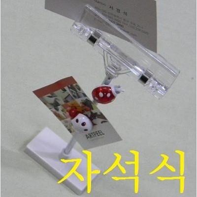 자석이 부착된 POP 카드 클립-ArtSign 스탠드 자석 클립(대) G9048