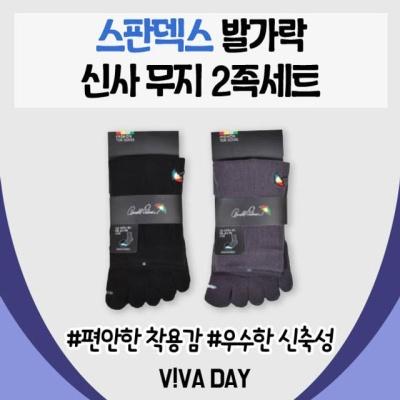 VIVADAY-DY07 스판덱스 무지 2족1세트