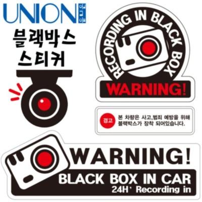 유니온 표지판 차량용블랙박스 (2개입) (U 0031)