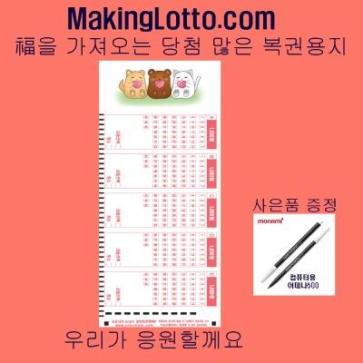 당첨 많은 복권용지 1등응원 100매 사은품 펜1개