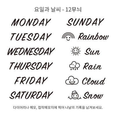 Paintable Stamp - 요일과 날씨