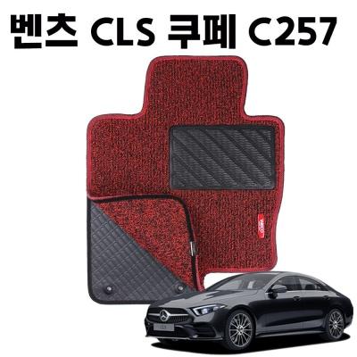벤츠 CLS C257 이중 코일 차량용 차 발 깔판 매트 Red