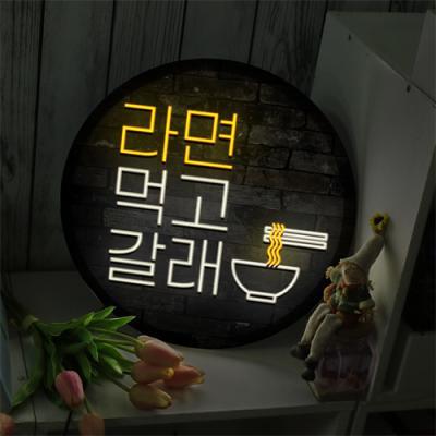 nh311-LED액자35R_라면먹고갈래2