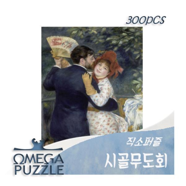 [오메가퍼즐] 300pcs 직소퍼즐 시골무도회 319