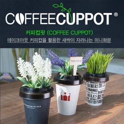 커피컵팟 재활용미니화분 (2개세트)