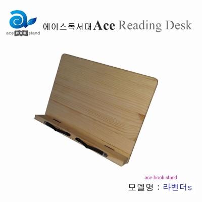 에이스독서대 라벤더s 원목 독서대 바른자세 도우미