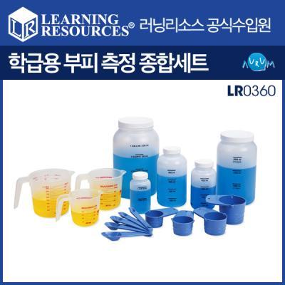 러닝리소스 학급용 부피측정종합세트(LR0360)