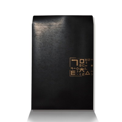 가하 훈민정음 금펄 흑색 서류봉투