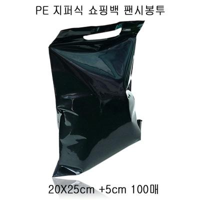 검정 PE 지퍼 쇼핑봉투 팬시봉투 20X25cm +5cm 100P