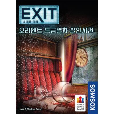 EXIT-오리엔트 특급열차 살인사건
