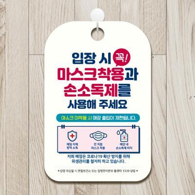 마스크 안내문 출입명부 안내판 팻말 제작 CHA068