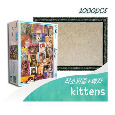[비앤비퍼즐] 1000PCS 직소 kittens PL1255 +액자세트