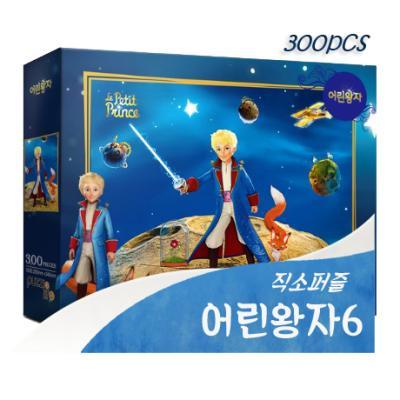 [비앤비퍼즐] 300PCS 직소 어린왕자6 PL476