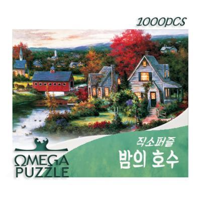 [오메가퍼즐] 1000pcs 직소퍼즐 밤의 호수 1005