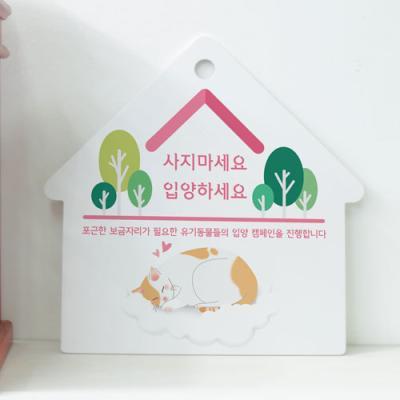 af936-사인알림판_단면_유기동물입양캠페인