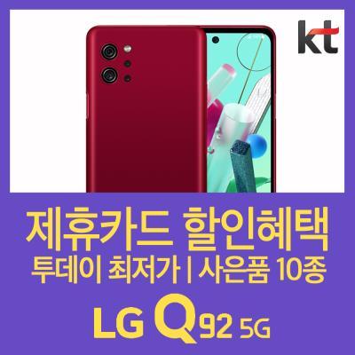 (KT공시/기기변경) LG Q92