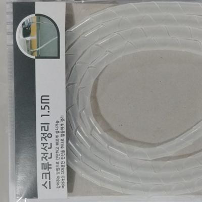 스크류코드정리150cm(대) 그레이색상 케이블정리