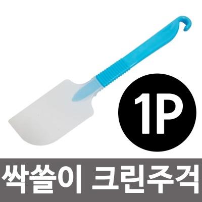 싹쓸이 크린주걱(1A) 알뜰주걱 요술주걱 실리콘주걱