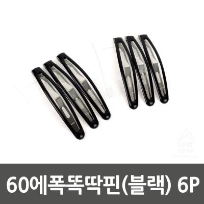 60에폭똑딱핀(블랙) 6P(37)_7470