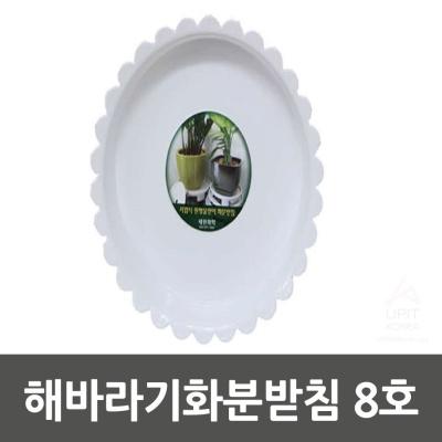해바라기화분받침 8호